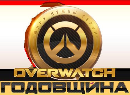 «Годовщина Overwatch»